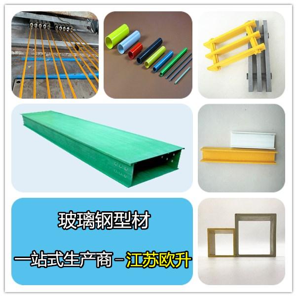 浙江玻璃钢型材生产厂家