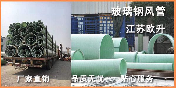 圆形玻璃钢风管是什么材质-值得信赖的品牌企业[江苏欧升]