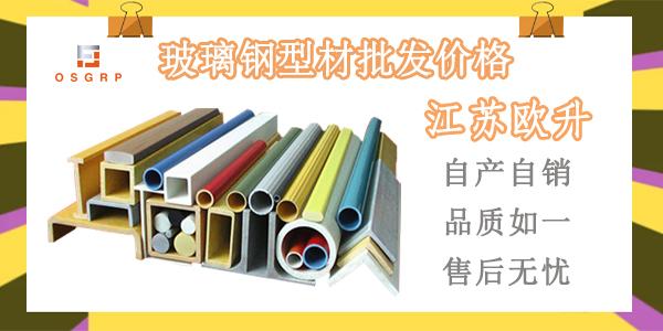 玻璃钢3cmx4cm管型材-厂家直销倍受青睐[江苏欧升]