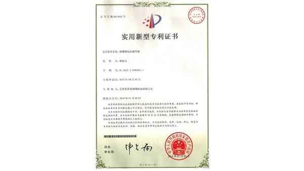 欧升实用新型专利证书