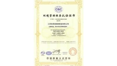 欧升质量管理体系认证证书