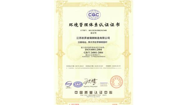 欧升环境管理体系认证证书