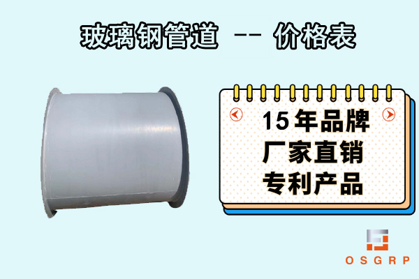 玻璃钢风管可以用于排风吗